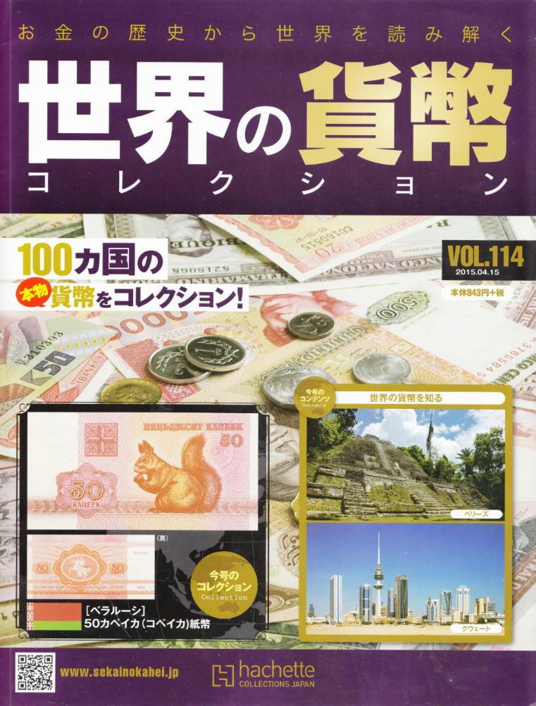貨幣コレクション vol.111-vol.115